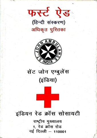 First Aid Hindi by Red Cross Society